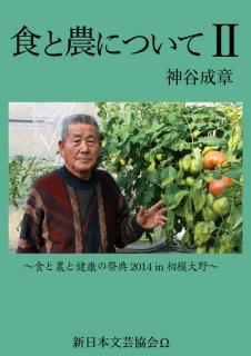 食と農について2【DVD】〜食と農と健康の祭典2014 in 相模大野