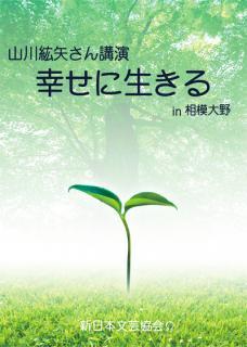 山川絋矢さん講演 幸せに生きる【DVD】
