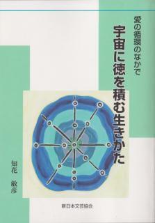 【紹介の本】宇宙に徳を積む生き方