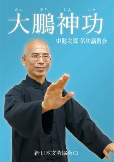 大鵬神功【DVD】~中健次郎 気功講習会