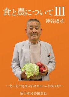 食と農について3 【DVD】〜食と農と健康の祭典2015 in 相模大野
