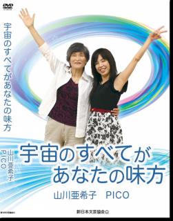 宇宙のすべてがあなたの味方【DVD】~山川亜希子・ぴこジョイント講演会