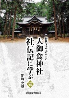 大御食(おおみけ)神社社伝記に学ぶ 壱 〜神代文字で書かれた〜