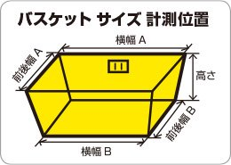 アルミワイド バスケット ブラック no.2