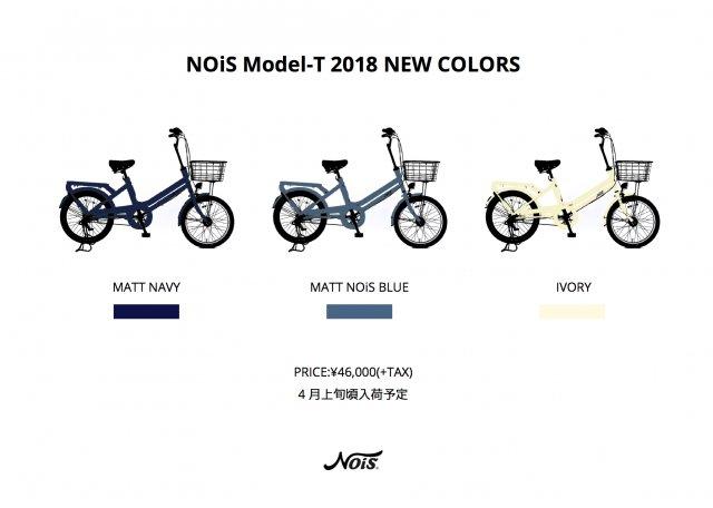 NOiS  Model-T マットNOiSブルー   no.2