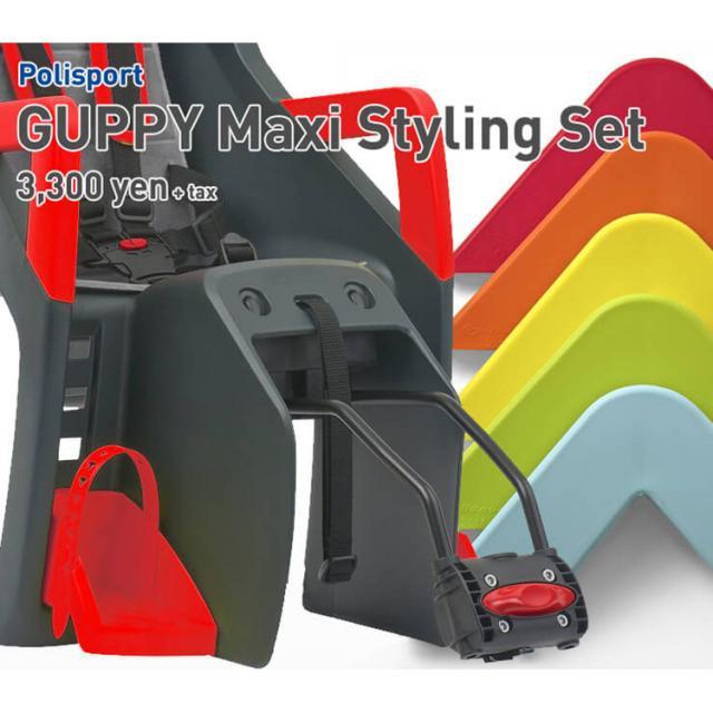 Polisport Guppy MAXI専用 スタイリングセット レッド no.2