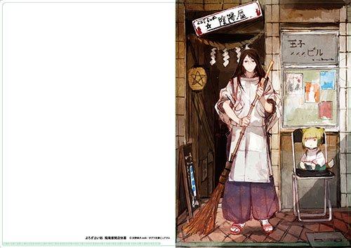 「よろず占い処 陰陽屋へようこそ」クリアファイルセット10〜11巻セット