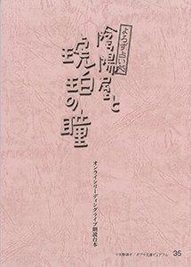 【新作】「よろず占い処 陰陽屋と琥珀の瞳」オンラインリーディングライブ朗読台本