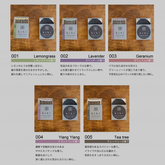 神戸マッチ hibi 10MINUTES AROMA レギュラーボックス