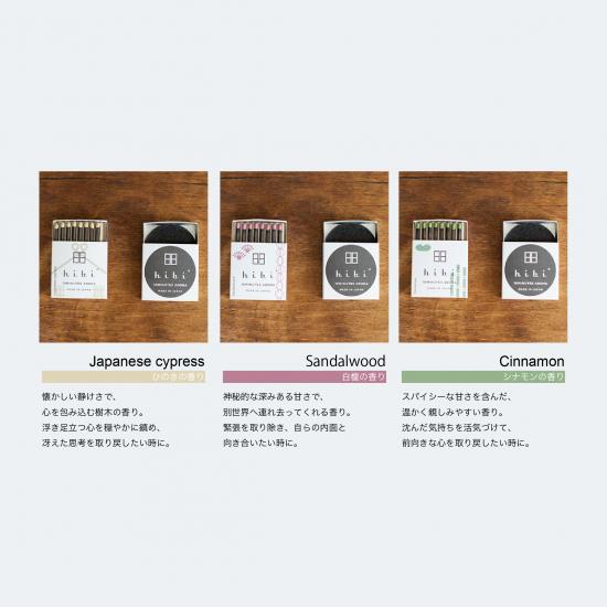 神戸マッチ hibi 10MINUTES AROMA 和の香り3種ギフトボックス