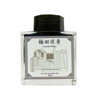 デルタオリジナルインク「水都」 -梅田夜青-