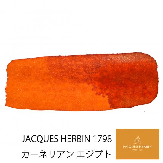 エルバン 1798インク カーネリアンエジプト