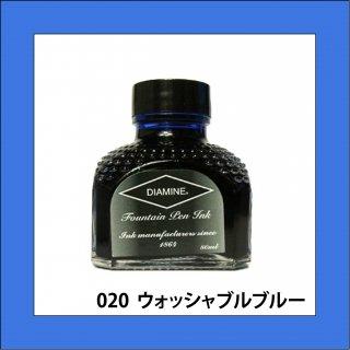 DIAMINE(ダイアミン) 万年筆用インク ウォッシャブルブルー