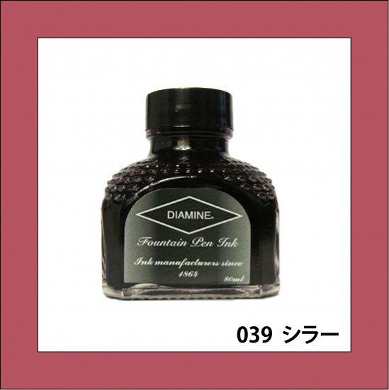 DIAMINE(ダイアミン) 万年筆用インク シラー