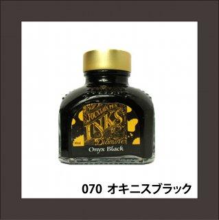 DIAMINE(ダイアミン) 万年筆用インク オニキスブラック