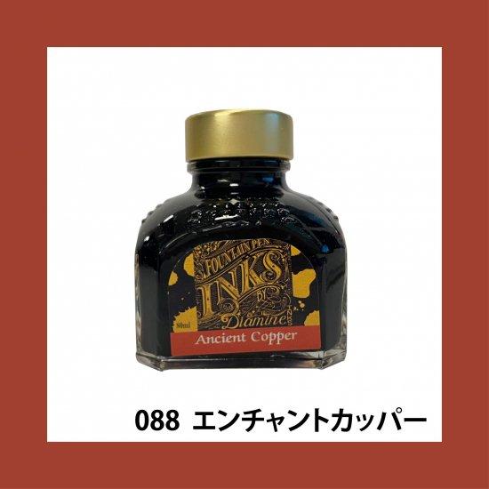 DIAMINE(ダイアミン) 万年筆用インク エンチャントカッパー