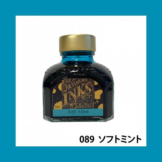 DIAMINE(ダイアミン) 万年筆用インク ソフトミント