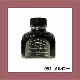 DIAMINE(ダイアミン) 万年筆用インク メルロー
