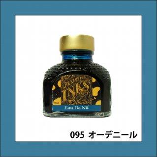 DIAMINE(ダイアミン) 万年筆用インク オーデニール