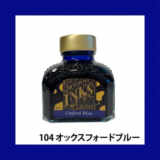 DIAMINE(ダイアミン) 万年筆用インク オックスフォードブルー