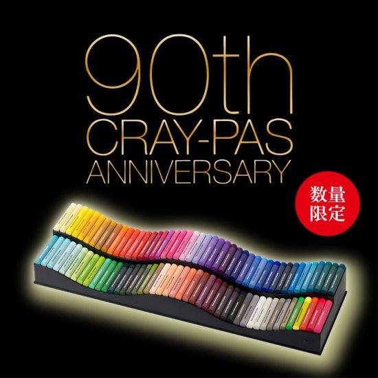 サクラクレパス クレパス誕生90年記念90色セット