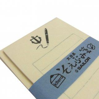 キテラ そえぶみ箋 文房具 セーラー万年筆