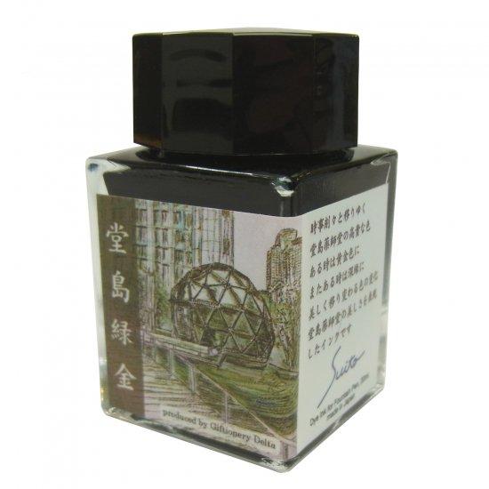 デルタオリジナルインク「水都」 -堂島緑金- 20ml
