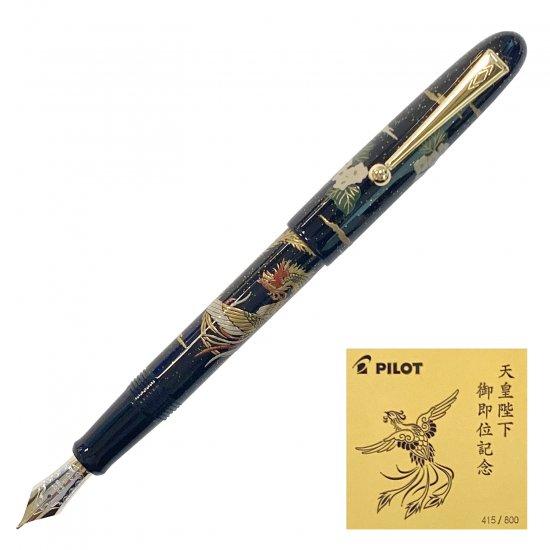 パイロット 天皇即位記念蒔絵万年筆『鳳凰』