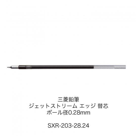 三菱鉛筆 ボールペン替え芯 SXR-203-28