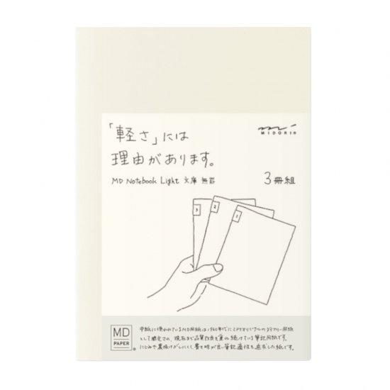 ミドリ MDノート ライト 無罫 3冊組