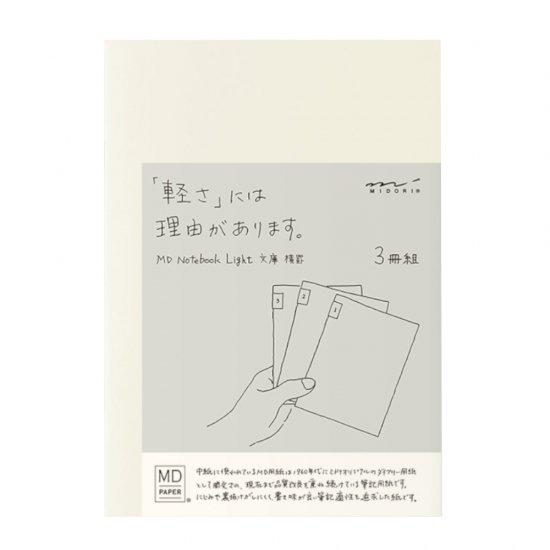 ミドリ MDノート ライト 横罫3冊組