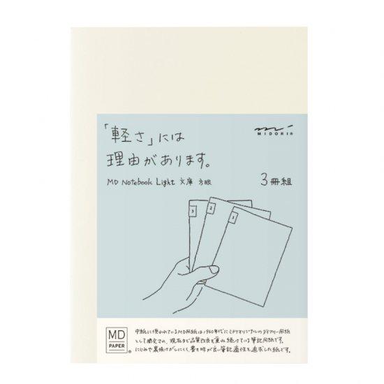 ミドリ MDノート ライト 方眼3冊組