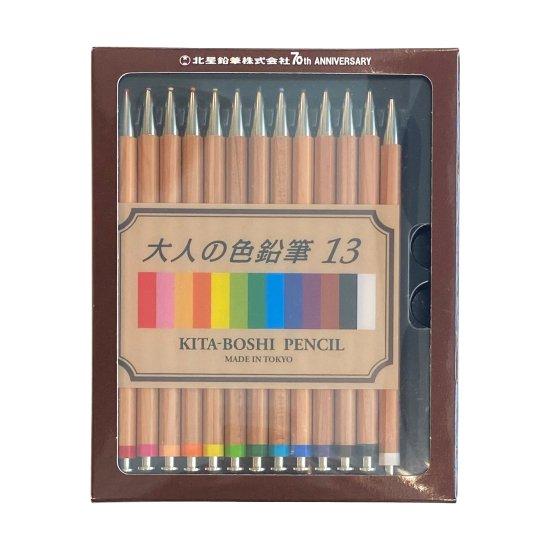 北星鉛筆 大人の色鉛筆13 創業70周年記念商品