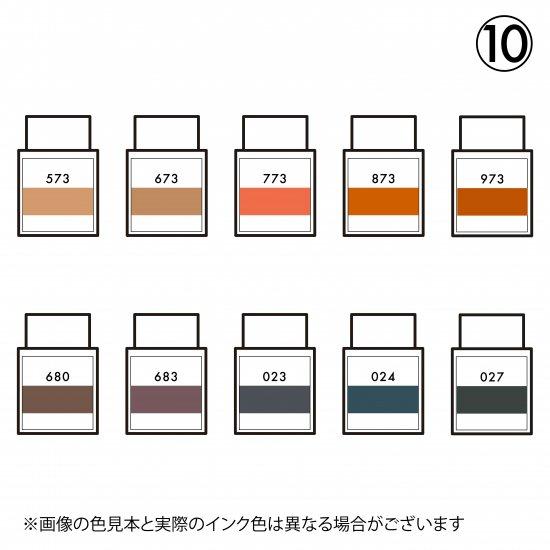 セーラー万年筆 インク工房100色インク �