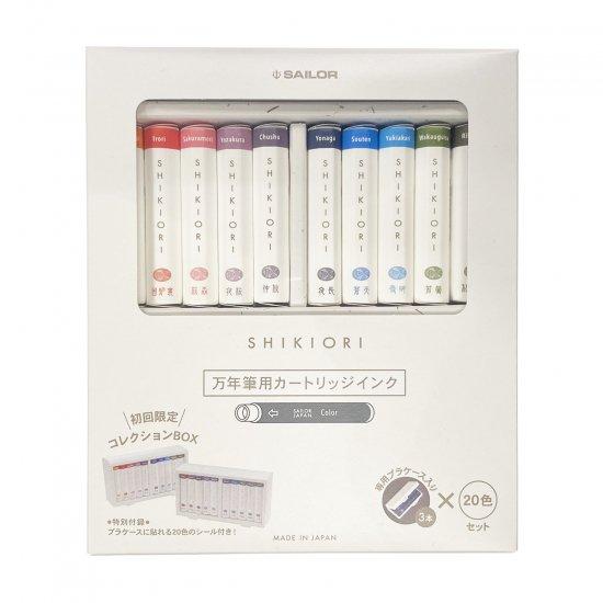 セーラー万年筆 SHIKIORI 万年筆用カートリッジインク 20 色セット