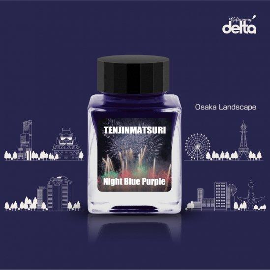 デルタオリジナルインク TENJINMATSURI -Night Blue Purple-