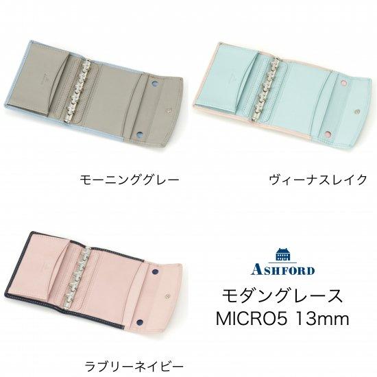 アシュフォード モダングレース MICRO5 13mm