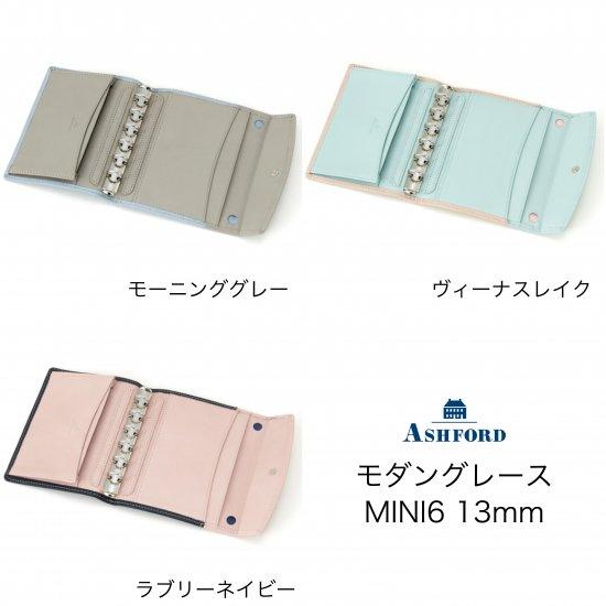 アシュフォード モダングレース MINI6 13mm