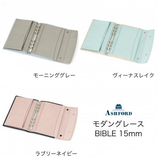 アシュフォード モダングレース BIBLE 15mm