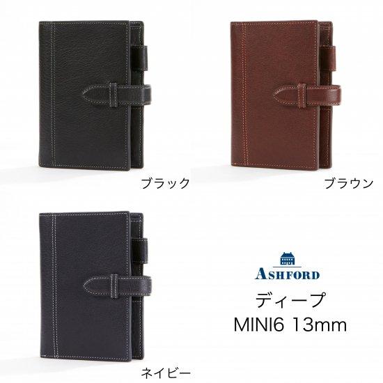 アシュフォード ディープ MINI6 13mm