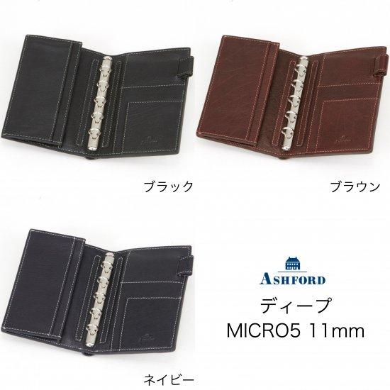 アシュフォード ディープ MICRO5 11mm
