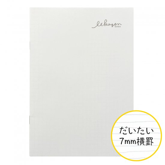 ナガハシ印刷 いいかげんノート だいたい横罫