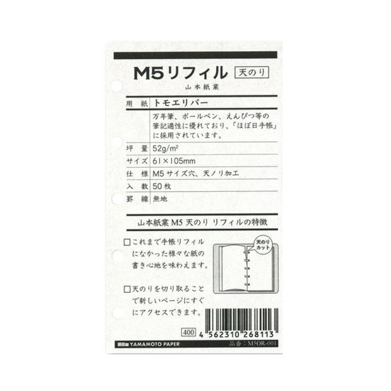 山本紙業 M5天のりリフィル