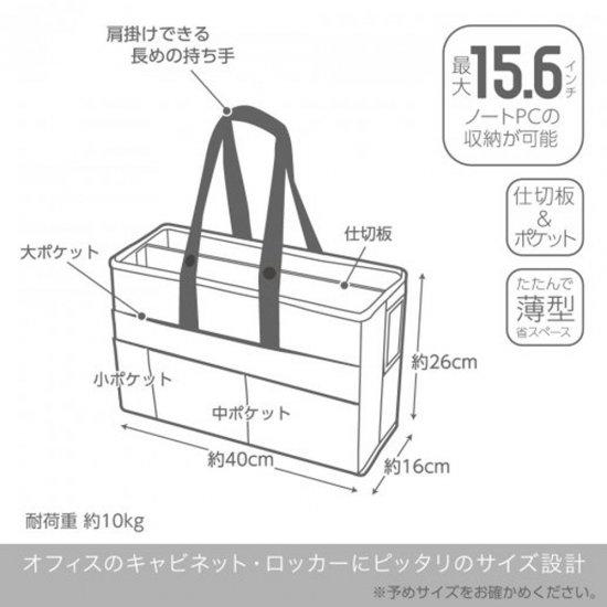 ソニック ユートリム A4ノートPC対応 キャビネットバッグ