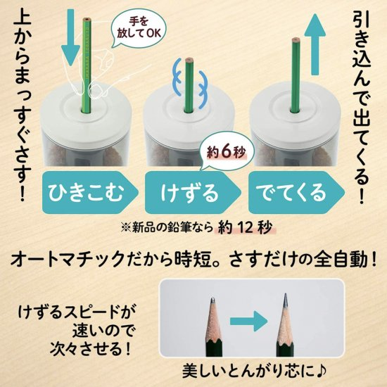 PLUS SASITEMI(サシテミ) 全自動鉛筆削り アイボリー