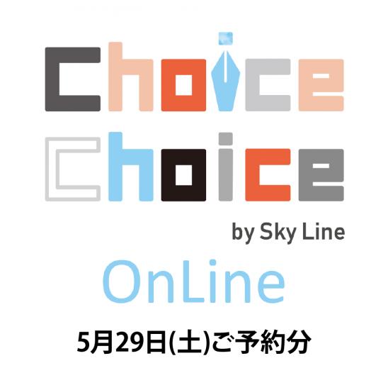 <予約制>Kaweco Choice Choice online!!