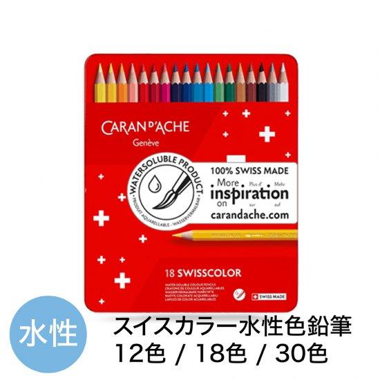 CARAND'ACHE(カランダッシュ) スイスカラー 水溶性色鉛筆