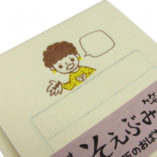 オエステ会 そえぶみ箋 大阪 「大阪のおばちゃん」