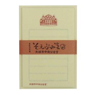 オエステ会 そえぶみ箋 大阪 「大阪市中央公会堂」