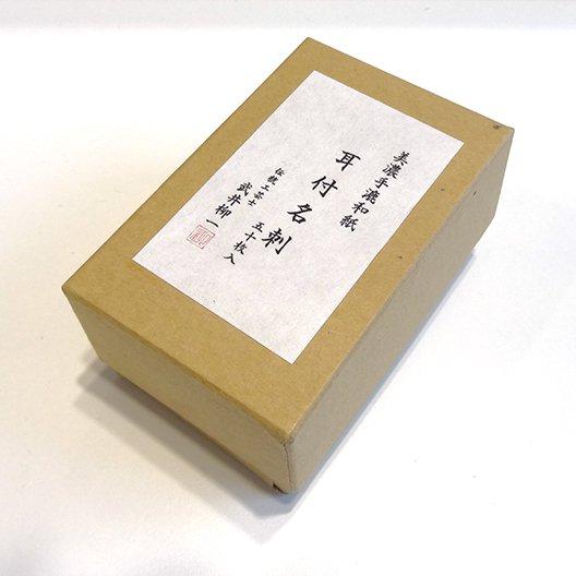 yamakamiletter/古川紙工 美濃手漉和紙 耳付名刺50枚入り
